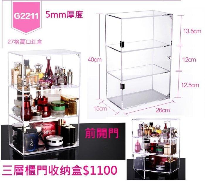 壓克力彩妝收納櫃三層 展示架