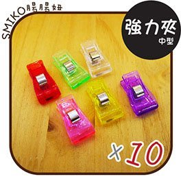 Smiko腸腸妞【5K8091】(中型) 強力布料固定夾 夾子/布料/拼布/手作/DIYA15