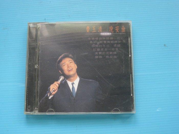 早期首版  華語男 晚安曲 金盤 沒什麼使用片況良好附歌詞圖片內容為實物