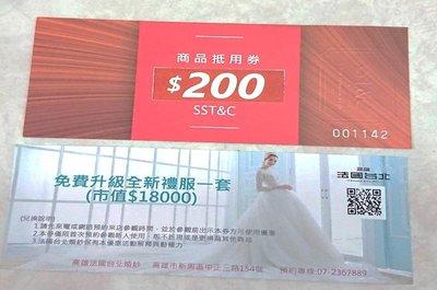 [價值1萬8]法國台北結婚婚紗禮服,SS&T西裝西服折價卷優惠卷折價卡優惠卡