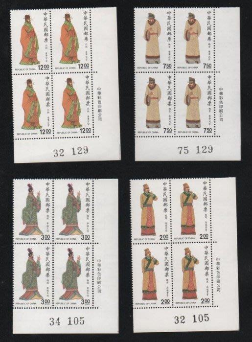 【萬龍】(547)(特262)中華傳統服飾郵票(77年版)4全四方連帶廠銘(專262)