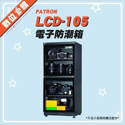 【私訊有優惠【台灣公司貨】數位e館 寶藏閣 PATRON LCD-105 電子防潮箱 LCD數字型