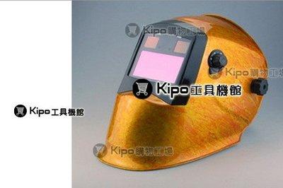 電焊面罩/-自動變光電焊面罩/焊接面罩/電銲氬焊 VFA026001A