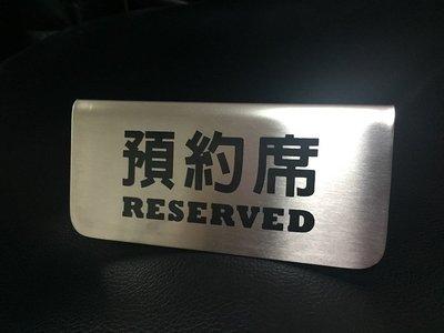 不銹鋼大尺寸餐廳預約席牌 已訂位牌 Reserved 桌上立牌 告示牌 桌上立牌 已訂位牌 餐廳必備已訂位桌牌 預約牌