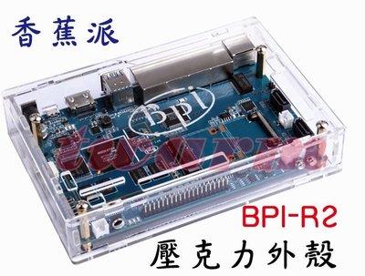 《德源科技》r)香蕉派 Banana Pi R2 外殼 BPI-R2 壓克力外殼 透明外殼
