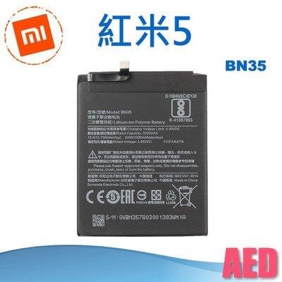 ⏪ AED ⏩ MIUI 紅米5 BN35 電池 全新品 手機電池 手機維修