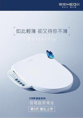 (永展) 恒潔 HE-9525 電腦馬桶蓋 免治馬桶 2019 2020
