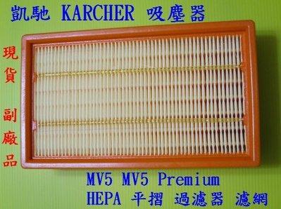 德國 凱馳 Karcher WD5 Premium 吸塵器 HEPA 平摺 過濾器 濾網 【現貨 副廠品 實拍照】