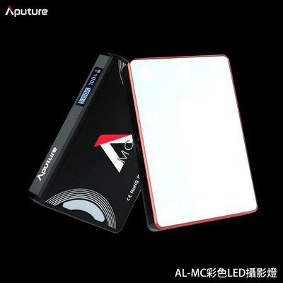 【EC數位】Aputure 愛圖仕 AL-MC 彩色LED攝影燈 補光燈 特效燈 商攝 情境拍攝