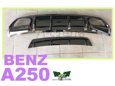 小亞車燈*全新 賓士 BENZ W176 A250 A45 ED1 新款17樣式 亮黑 W176後下巴