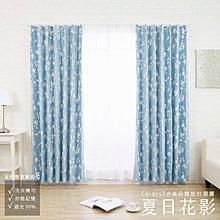 【訂製】 窗簾 夏日花影 寬101-150 高151-200cm