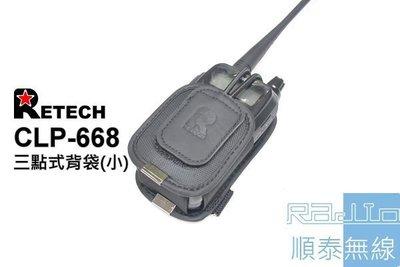 『光華順泰無線』RETECH CLP-668 無線電 對講機 三點式 背袋 小型 背帶 三角背袋 AF16 AF68 台北市
