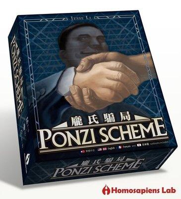 ☆快樂小屋☆ 2016新版 龐氏騙局Ponzi Scheme 繁體中文版【免運】 台中桌遊