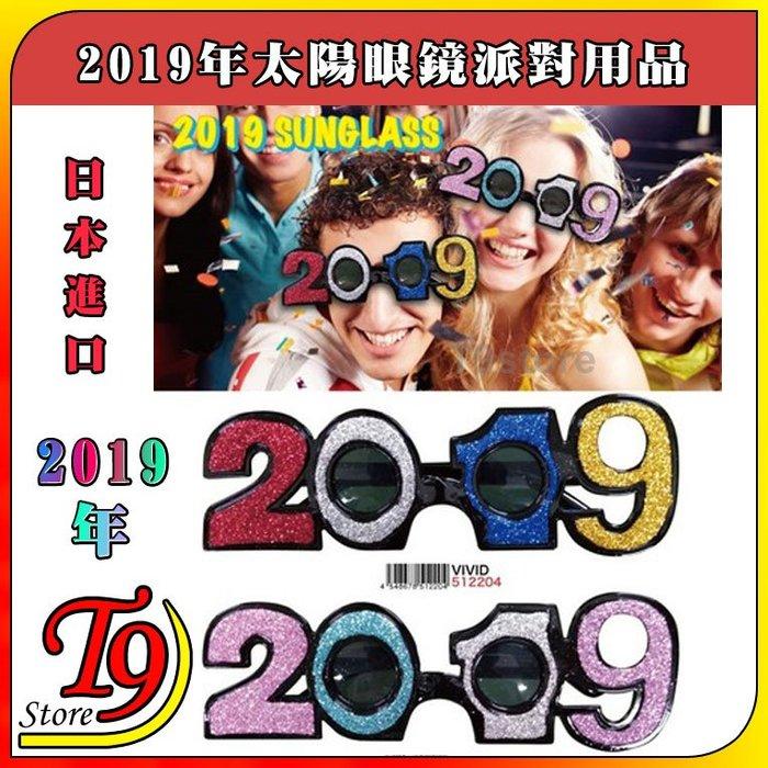 【T9store】日本進口 2019年字樣太陽眼鏡派對用品