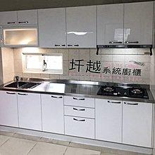 來~你要找的在這~不敗經典款~ 不鏽鋼檯面+三機~ 廚具 流理台 上下櫃240cm **圲越系統廚櫃**