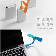 觀塘實店 ~ HK$15/1把 ~ 全新USB小風扇, 電腦, 後備電池(尿袋), OTG手機均合用
