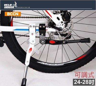 【飛輪單車】BCCN自行車可調式側腳架-高低可調整(24-28吋用) 新北市