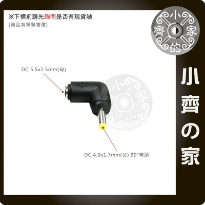 單顆 90度 彎頭 DC轉接頭 5.5x2.5mm 轉 4.0x1.7mm 電源 HP 筆電 變壓器 小齊的家
