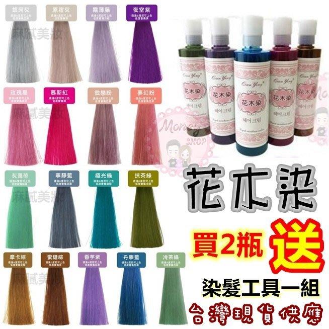24H出貨  花木染 酸性護髮染 染髮膏 超大分量 可使用3次以上 16色任選 染色護髮  全新上市 染髮