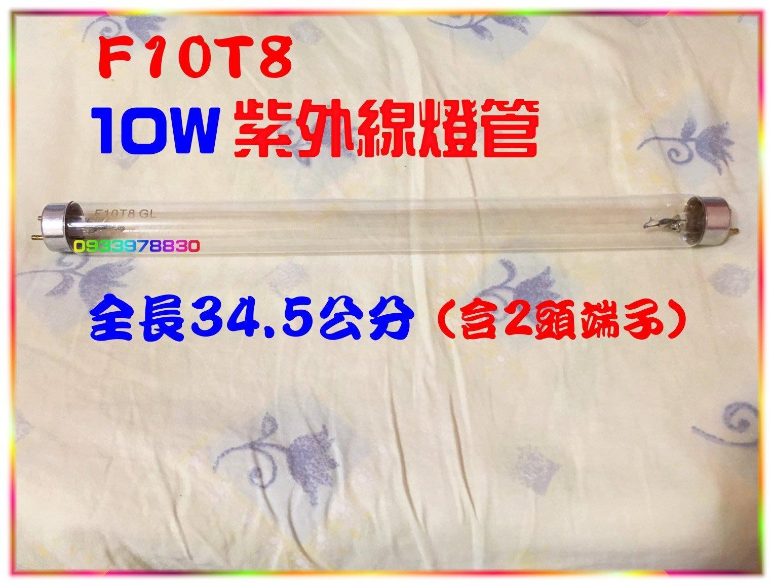 F10T8/GL☆10W紫外線燈管 (紫外線烘碗機專用) ~烘碗機燈管~超低價(全長34.5公分