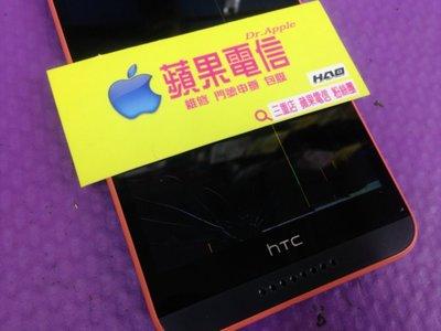 三重【蘋果電信】HTC Desire 816 液晶總成 LCD  觸控螢幕 玻璃破裂 螢幕摔壞 專業維修17 新北市