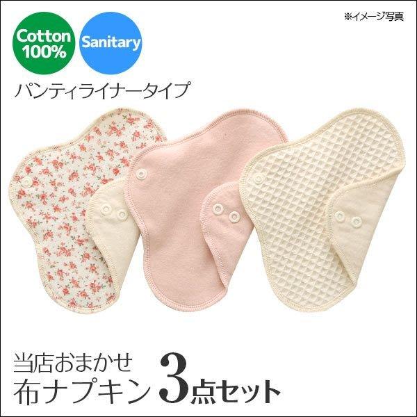 ?? 日本代購 日本製 純棉 布衛生棉 3個一套 黑色 藍色 條紋 粉紅色 白色 碎花 小花 花柄 點點 格紋 日本