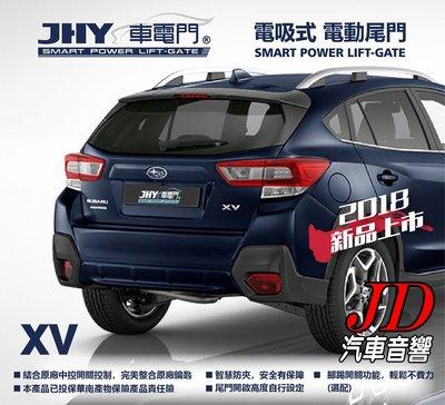 【JD 新北 桃園】JHY 車電門 速霸陸 SUBARU 2017 XV 電吸式 電動尾門 2018年。新品上市
