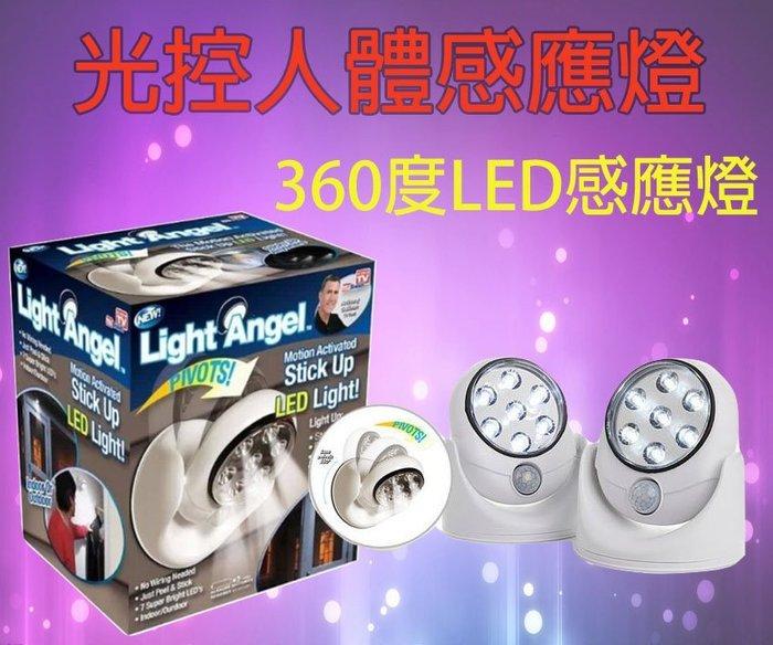 *現貨*  光控人體感應燈  360度LED感應燈 Light angel 車庫燈 吸頂燈樓梯燈牆壁燈走廊燈庭院燈玄關燈