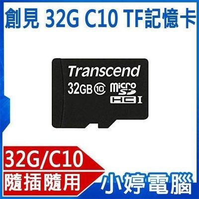 【小婷電腦*記憶卡】全新 創見Transcend 32GB microSDHC T-Flash C10 UHS-I U1