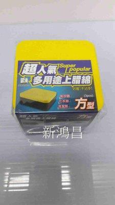 【新鴻昌】超人氣多用途上腊棉(三入裝) 打蠟棉 方型 台製