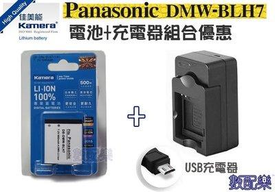 數配樂 佳美能 for 國際牌 BLH7E BLH7 電池 + USB 充電器 GF10 GF7 LX10