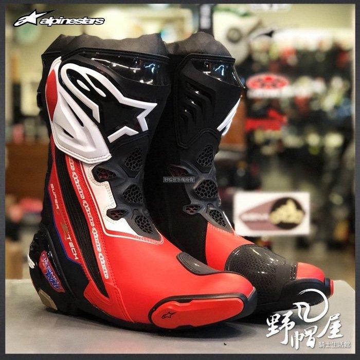 三重《野帽屋》來店再優惠!Alpinestars A星 Supertech R 高筒賽車靴 選手限定款。AD04