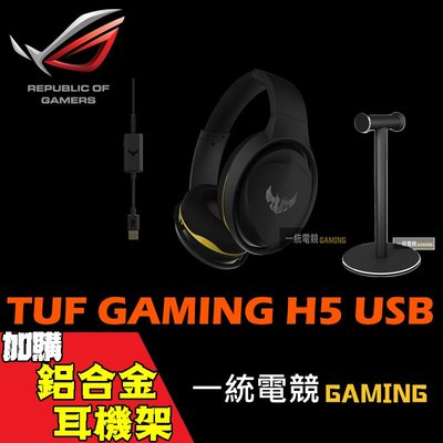 【一統電競】華碩 ASUS ROG TUF Gaming H5 USB 7.1聲道 耳罩式麥克風