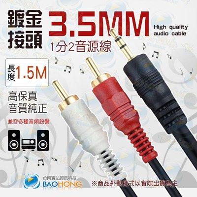 含發票】1.5M/1.5米 純銅絞線 鍍金頭 3.5MM轉2RCA立體聲音源線 1對2轉接線 3.5mm轉RCA