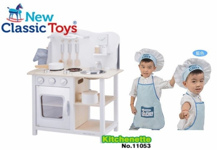 NEW CLASSIC TOYS 木製廚房玩具+特級廚師服 咪寶網