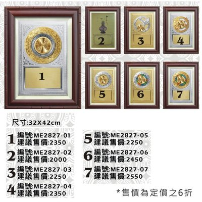櫥窗式藝品 獎狀框 ME2827-01-07