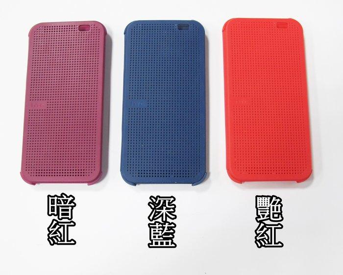 ☆偉斯科技☆HTC M8 全罩式皮套 側翻   硬殼皮套 共2款藍.紫可挑選 ~現貨供應中!