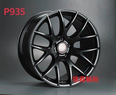 《億鑫輪胎 三峽店》北德文鋁圈 PDW 鋁圈 P935 黑色 銀色  18吋  各車種歡迎洽詢  搭配輪胎另有優惠