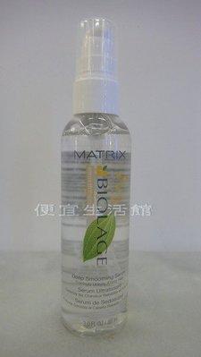 便宜生活館【免沖洗護髮】MATRIX 美傑仕 -極致柔順深層凝露89ml-提供抗毛躁與加強柔順