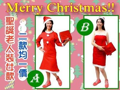 含稅附發票 聖誕禮服 聖誕女裝 女生 聖誕服 聖誕裝 耶誕裝 不囉唆A、B兩款均一價 聖誕老公公裝 聖誕帽 聖誕老人裝