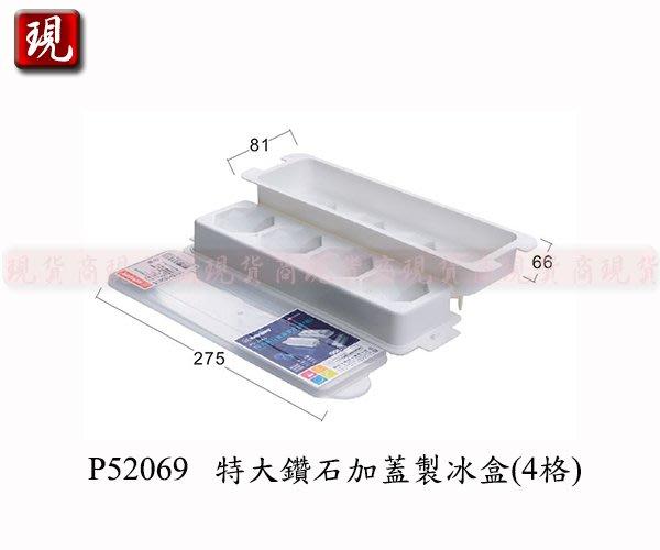 【現貨商】(免運滿千/非偏遠/山區{1件內})聯府P52069 特大鑽石加蓋製冰盒(4格)/冰塊收納盒