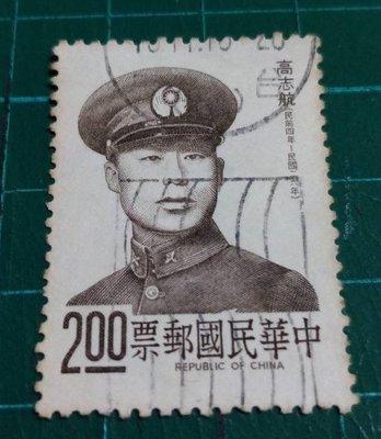 台灣郵票-64年抗日英烈像郵票 高志航(舊票)