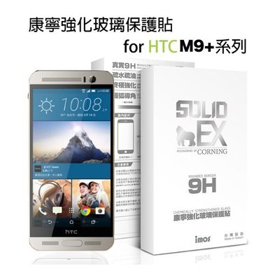 imos HTC M9+ 康寧0.3mm 強化玻璃保護貼 - imos SOLID-EX 9H