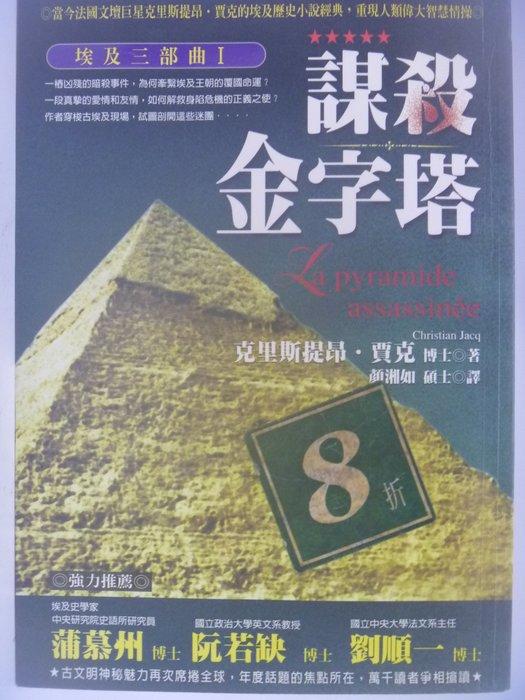 【月界二手書店】謀殺金字塔-埃及三部曲1(絕版)_克里斯提昂‧賈克_高寶出版_初版一刷_原價280 〖推理小說〗ADN