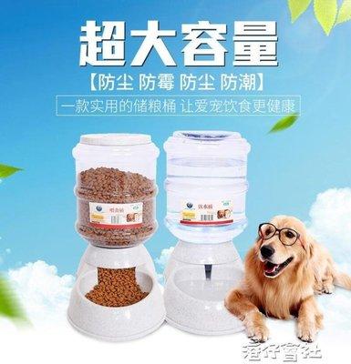 寵物飲水器狗狗自動飲水器飲食器貓咪流動喂水喝水器