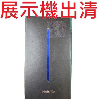 【展示機出清】三星 Samsung Galaxy Note10+ 6.8吋 12G/256G 手機 S PEN 福利