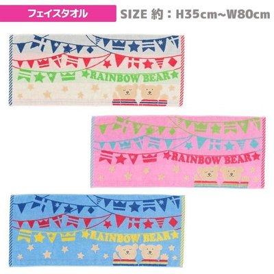 *現貨*日本製 rainbow bear 彩虹熊 2020新款 派對旗 今治產 毛巾 長毛巾 純棉毛巾 35×80cm