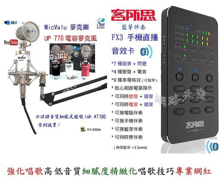 客所思 FX3 藍芽伴奏手機直播音效卡+UP770電容麥克風+NB35支架+防噴網送166種音效參考森然播吧