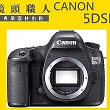 ☆鏡頭職人☆ (  租單眼 )::: Canon 5DSR 單機身 五千萬畫素 出租 台北市 板橋 楊梅