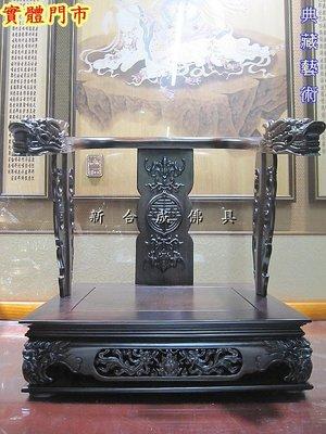 新合成佛具 特價 黑檀木 1尺3 神明用 龍椅 疊椅 貼椅 貼座 墊高 座墊 佛像神像佛櫥神櫥